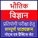 Physics in Hindi   General Science